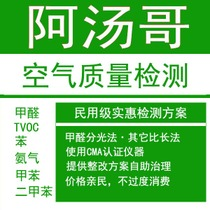 杭州民用级空气质量检测甲醛苯TVOC六合一CMA认证仪器上门服务