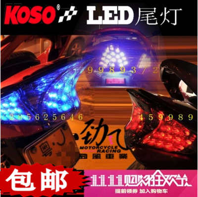 Cool LED lights after genuine KOSO taillights taillight Motion Eagle Fuk Hi taillights brake lights light shell