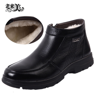 冬季防滑爸爸棉鞋保暖皮毛一体羊毛高帮父亲雪地鞋加厚真皮男冬鞋