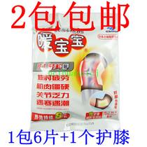 【2包包邮】上海小林暖宝宝膝肘兼用正品/贴膝盖6片送1个护膝