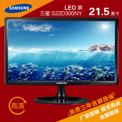 Samsung monitors S22D300NY 21.5-inch ultra-thin LED display widescreen LCD computer monitor