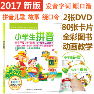young children with me to learn phonetic song chinese animation early learning learning materials card book dvd discs cd