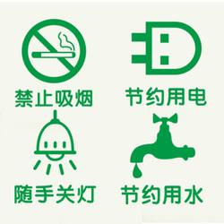 绿色环保节能低碳 节约用电用水标志标识标示 瓷砖贴玻璃贴墙贴纸