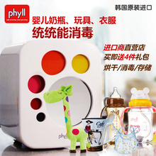 Phyll ultraviolet bottle sterilizer with drying south Korean import baby milk bottle sterilization disinfection cabinet