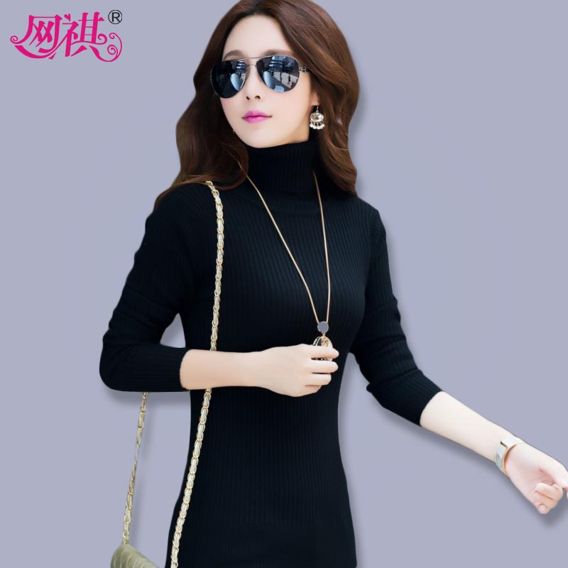 高领毛衣女秋冬中长款套头修身显瘦长袖打底衫加厚紧身黑色针织衫