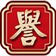 存誉堂旗舰店