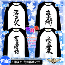 Packages mailed a full-time player Jun MoXiao Ye Xiu Night rain bother Flowers dazzling Long sleeve T-shirt clothing