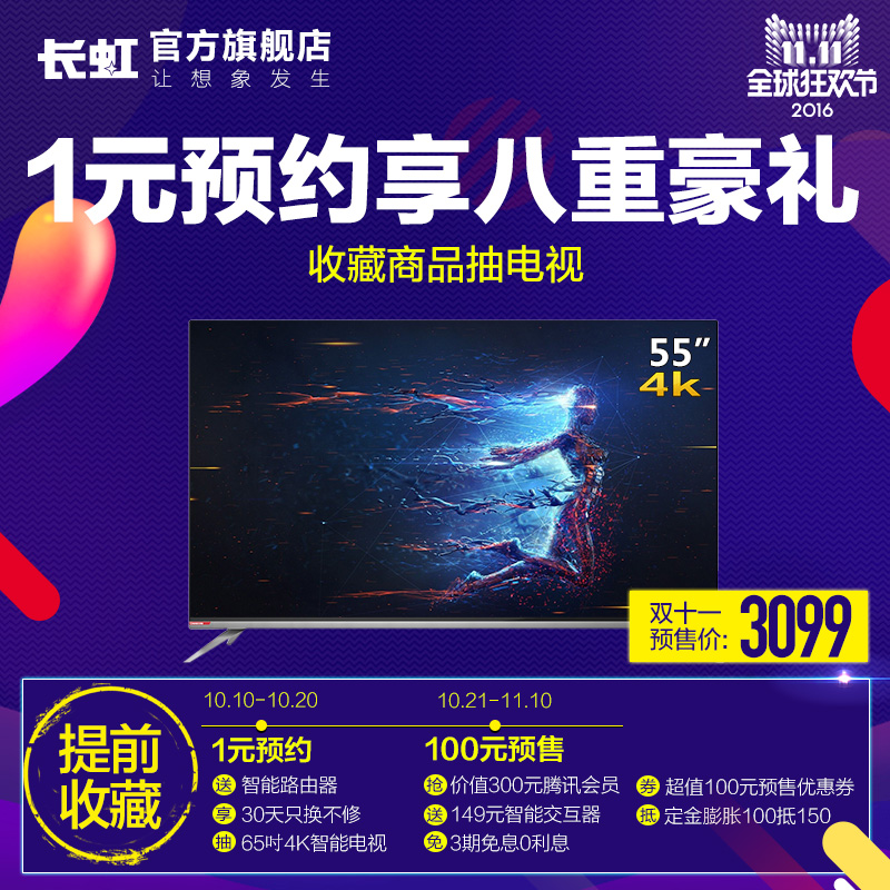 吐槽使用:Changhong/长虹55A3U 55英寸25核超高清4KHDR人工智能电视机感受