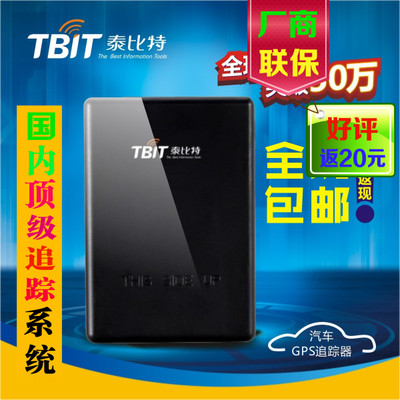 The new S Tai Bite alarm car alarm GPS location tracker tracker battery backup