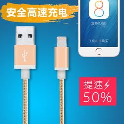 好奔Phone6/6s/6plus数据线 iphone5/5S ipad4air手机充电器线