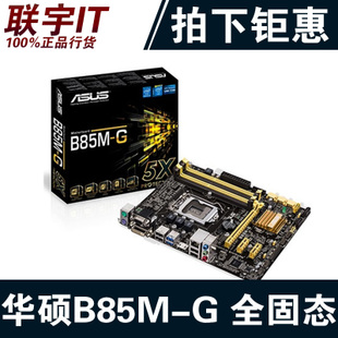 Package price Asus ASUS B85M-G 1150 B85 motherboard supports I3 4130 I5