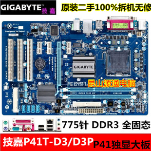 Gigabyte P41T-D3 D3P ES3G DDR3 secondhand motherboard 775 G41 does not set spell EP43T UD3L
