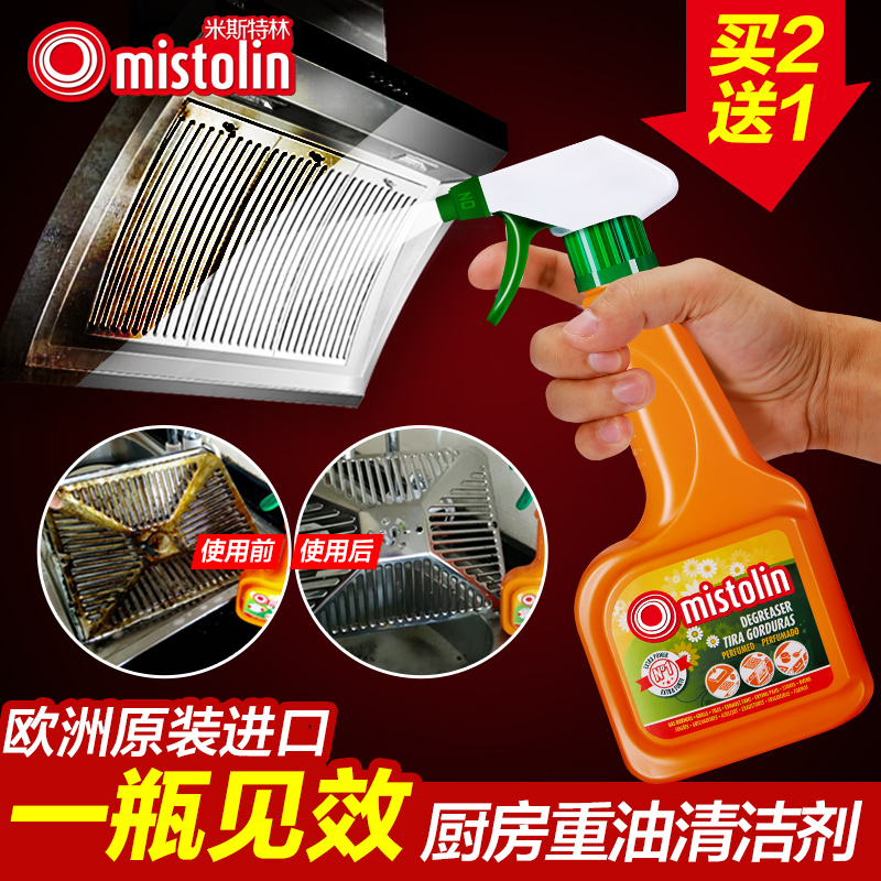 mistolin厨房油污清洁剂 抽油烟机清洗剂 强力去除灶台重油污净液