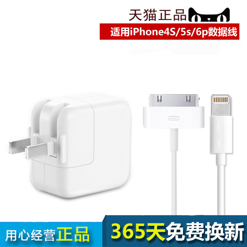 摩捷正品 12W iphone5s/6 plus充电器ipad air mini充电头数据线