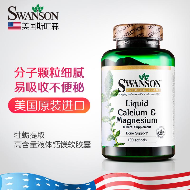 斯旺森液体钙镁软胶囊100粒液体钙镁片美国进口保健食品