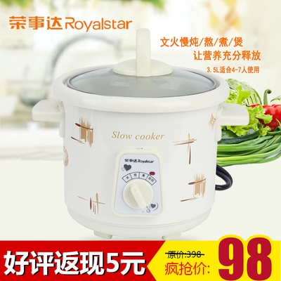 Royalstar / Rongshida RBC-35M ceramic cooker soup pot 3.5L electric slow cooker soup, congee porridge