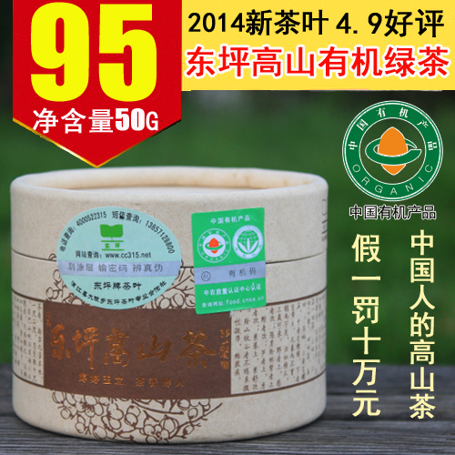 【东坪高山茶】绿茶2014新茶特级云雾有机茶叶纯天然有机绿茶50g