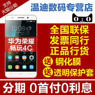 拍下送话费分期购0首付免利息 Huawei/华为 荣耀畅玩4C4G手机
