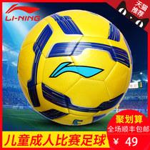 李宁足球5号4号成人男子儿童小机缝球足球正品训练比赛专用球耐磨