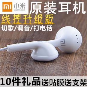 小米3耳机原装正品米4 2sa 红米1S note重低音线控平耳式配件耳机