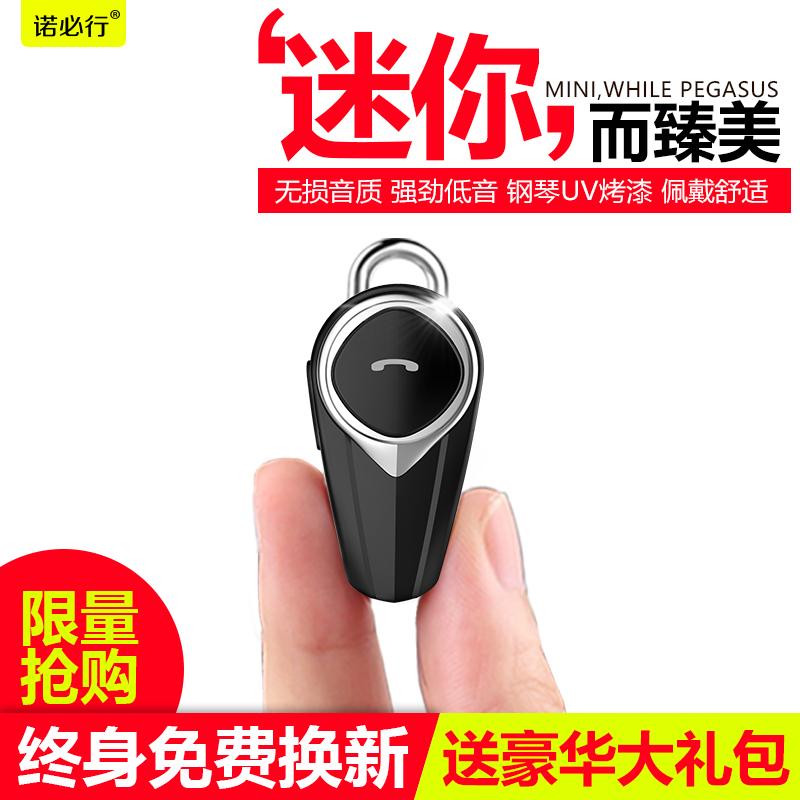 诺必行 N8蓝牙耳机迷你超小4.0无线运动耳塞挂耳式4.1通用立体声