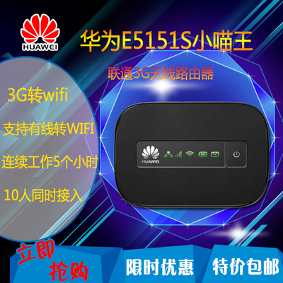 Huawei E5151s small cat meow double king E5151LAN fixed wireless router Unicom 3G 5200w
