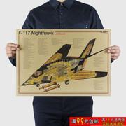 战机 夜鹰F117战斗机 军事军迷海报 复古牛皮纸装饰画 卧室墙贴画