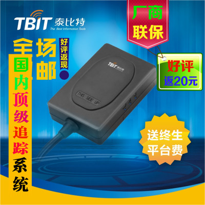 Tai Bite W1 motorcycle alarm alarm 12V 24V anti-cut line GPS locator tracker