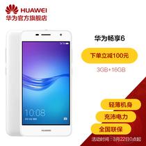 【下单立减100元】Huawei/华为 畅享6全网通4G智能手机充沛电力