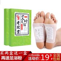 正品老北京艾草足贴睡眠祛湿脚足膜护理暖脚贴艾叶足贴排湿