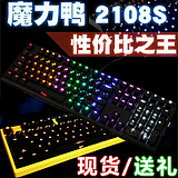 DUCKY magic duck 2108S backlight conflict tea axis mechanical keyboard black shaft axis rainbow red light green axis