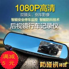 高清1080P汽车行车记录仪4.3寸后视镜车载双录前后录像双镜头