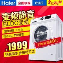 Haier/海尔 EG8012B29WF 8kg公斤大容量全自动变频静音滚筒洗衣机