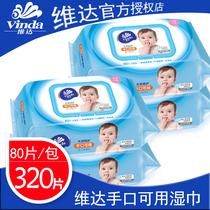 维达手口可用婴儿湿巾80片*4包新生儿宝宝湿巾带盖洁肤VW2004