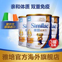 港版雅培心美力亲体similac婴幼儿牛奶粉4段原装进口四段*3罐装
