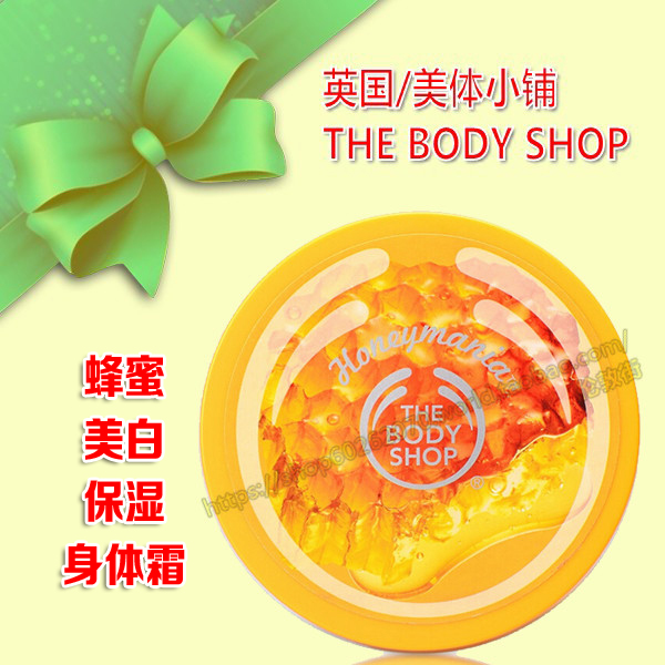 THE BODY SHOP美体小铺蜂蜜美白保湿身体霜黄油200ml