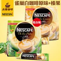 日期新鲜 马来西亚进口雀巢丝绒速溶白咖啡36g*15条*2袋 原味榛果