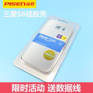 品胜 三星S6手机壳 透明软套 galaxy s6保护套硅胶套超薄外壳