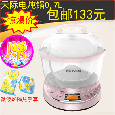 Tonze / sky GSD-7PB electric slow cooker 0.7L glass liner appointment mini electric cooker special offer free shipping