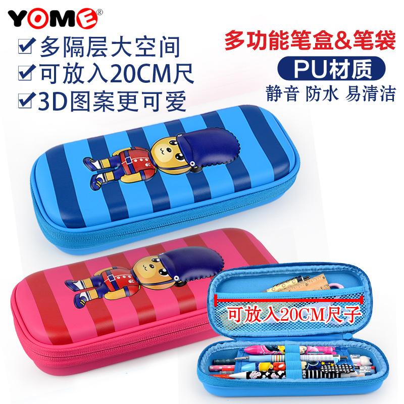 YOME儿童文具盒男女童铅笔盒多功能小学生笔袋学习用具创意文具袋