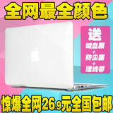 Apple notebook computer case macbook air pro 11 13 15 inch outer protective shell tide Accessories