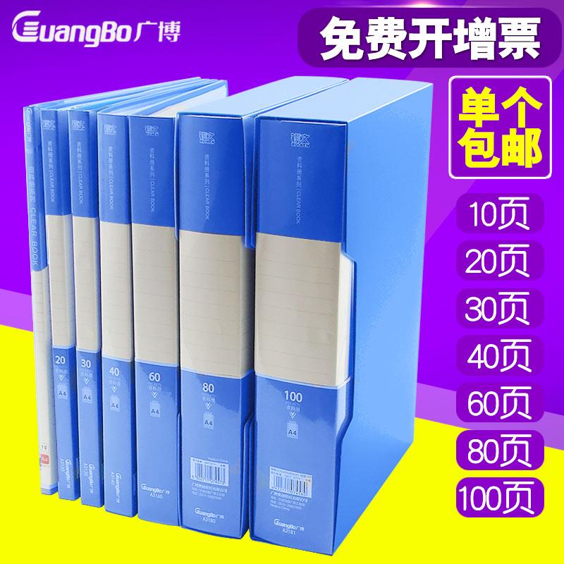 广博A4资料册20/30/40/60/80/100页文件夹多层插页活页合同试卷夹