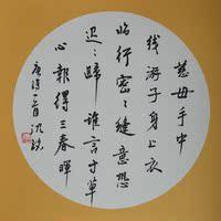 沈铭书法 手写真迹 定制毛笔字 送礼佳品 可装框 效果更佳