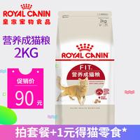 24省包邮 法国皇家猫粮 F32理想体态成猫粮2kg 室内猫粮