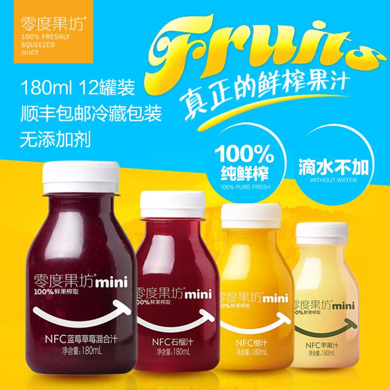 零度果坊 100%纯鲜榨NFC果汁饮料品橙石榴苹果蓝草莓汁180ml*12瓶