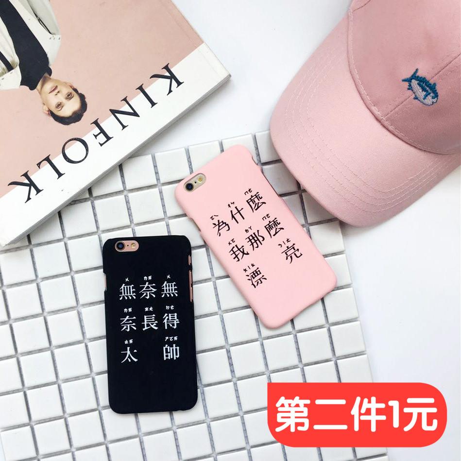 恶搞笑文字iPhone6s情侣手机壳7七苹果6Plus保护套5s磨砂硬壳外壳