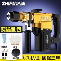 芝浦工业级电锤电镐两用大功率冲击钻电钻三用多功能家用电动工具