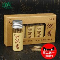 诤友芽庄6A级天然沉香片烟丝抽条礼盒沉香木烟针插烟条烟片