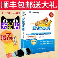 北京直发一分钟奇趣学习法英语 一分钟趣味 正好方法好成绩
