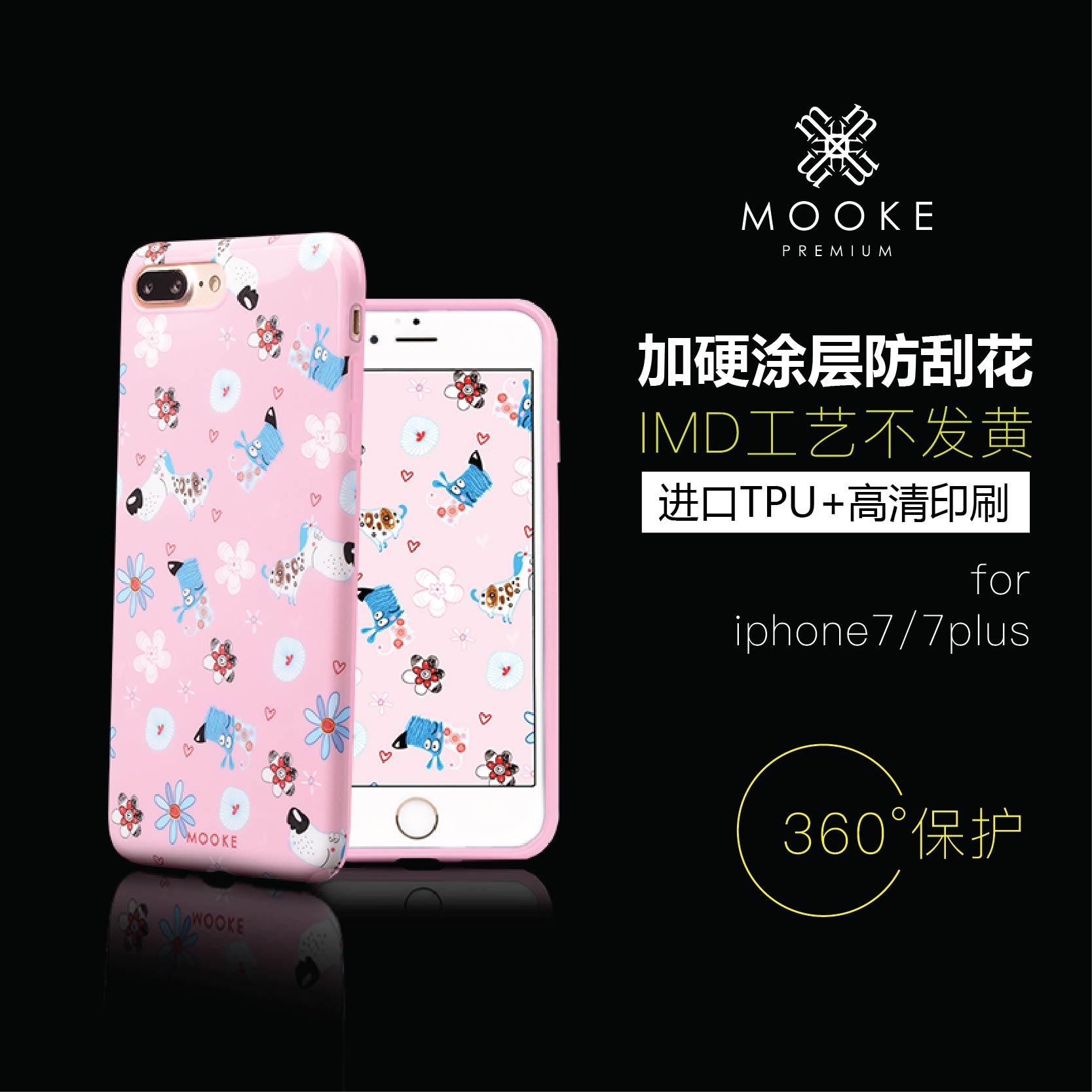 萌宠系列mooke苹果iPhone7手机壳 苹果7plus全包软壳 可爱